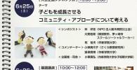 日本コミュニティ心理学会 第19回大会は6月25・26日に開催します。