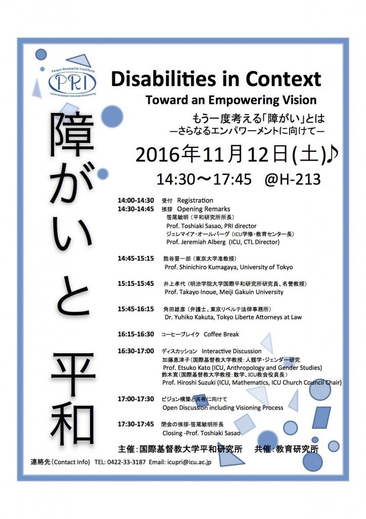 20161112_icu_info